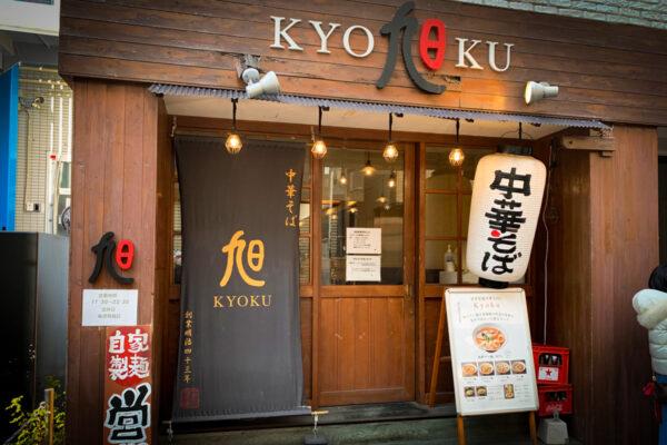 自家製麺中華SOBA 旭 kyokuサムネイル