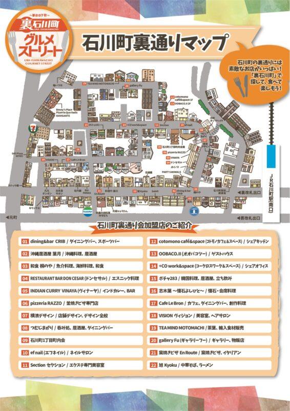石川町裏通りマップ