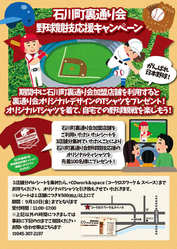 石川町裏通り会 野球競技応援キャンペーン